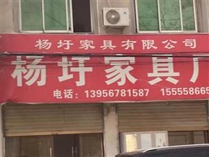 杨圩家具有限公司