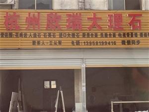 杭州欣瑞大理石