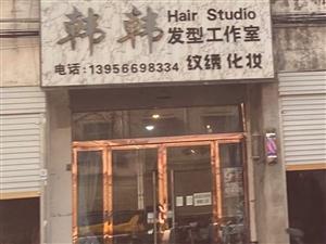 韩韩 发型工作室