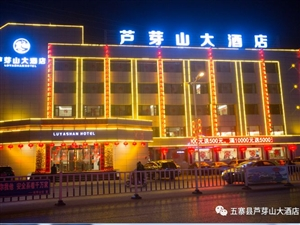 五寨县芦芽山大酒店