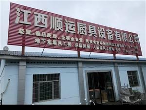 江西省顺运厨具设备有限公司