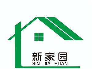 新家园房地产