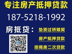 徐州房产抵押贷款|徐州银行抵押贷款