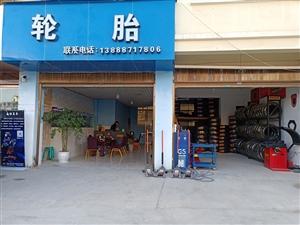 昭通搴哥轮胎店