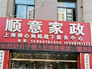齐河县顺意家政服务有限公司