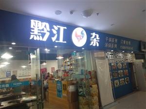 1085黔江�u�s