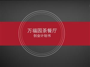 1010�f福�@茶餐�d