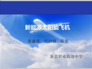 1204新能源太�能�w�C