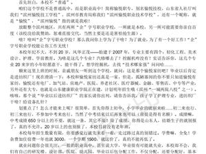 学校招生怎能这样?滨州一学校招生方式引热议……