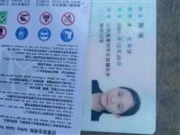 捡取身份证一张