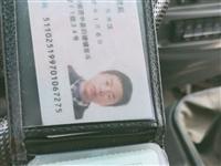 本人拾得一张身份证和驾驶证