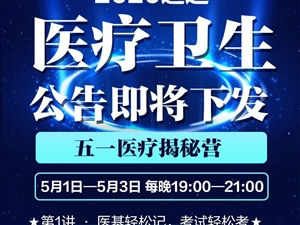2020通� �t���l生招聘五一中公教育三天�n