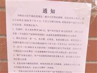 """平邑最""""牛""""物业,未经业主同意强制更换水表!"""