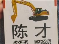 挖掘机出租。