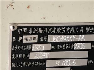 本人出售福田奥铃4.2米宽体箱货