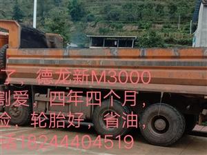 德龙新M3000