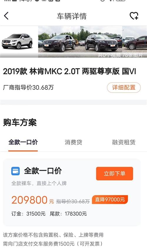 涞水县城出售特价车源