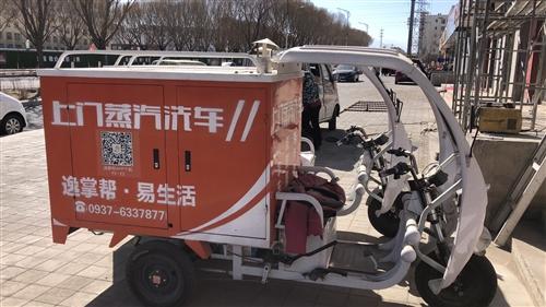 本人有移动上门蒸汽洗车设备,超低价出售。