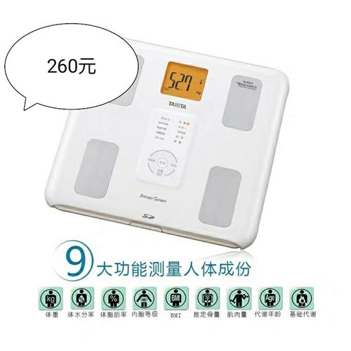 正品日本TANITA百利达BC-567脂肪测量仪 体脂体重秤 脂肪秤体测仪