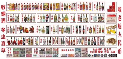 茅台五粮液,剑南春国窖1573,各种**白酒,红酒,各种**香烟,