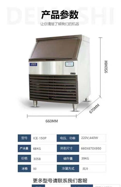 **制冰机。价格合适。