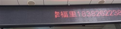 LED显示屏3米*0.4米,9成新580元,邻水宏帆幸福里13924756857,183826223...
