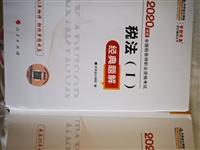 因购买误操作多购买了一本  2020年税务师考试  税法一  的经典题解(中华会计网校),原价69元...
