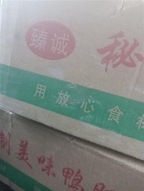 處理冷庫里的鐵板鴨腸,220一箱,不多了,還剩8箱。今年新貨 需要的聯系15866650833
