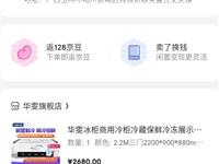 京东商城买回来不怎么用到的冰柜展示柜,才3个月,9成新  现出售