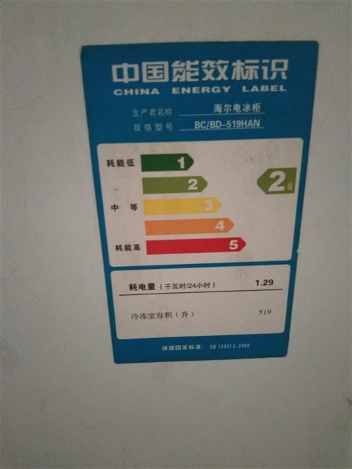 大冰柜一个,品牌海尔电冰柜,型号BC/BD-519HAN,耗电量(千瓦时/24小时)1.29,冷冻室...