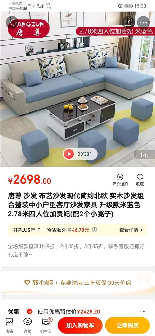 新房子買的新沙發,因為買來后與房屋設計有出路,一次都沒有坐過,已經收起來了,原價2700,價格電話談...