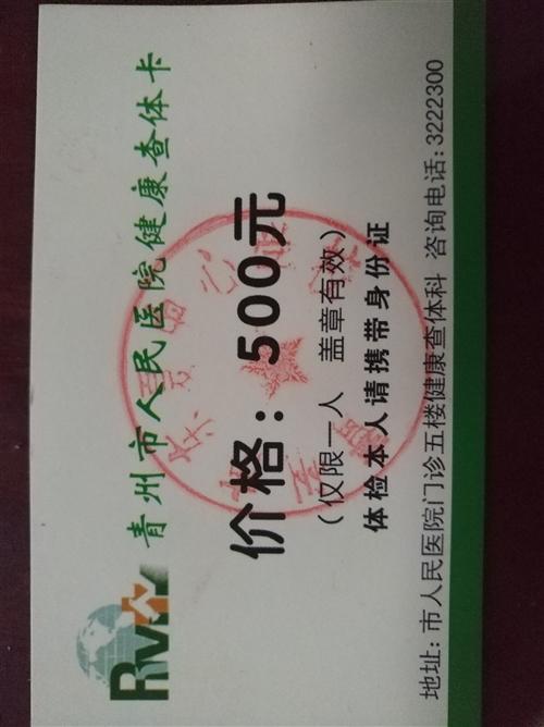 人民医院体检卡出售15953643679