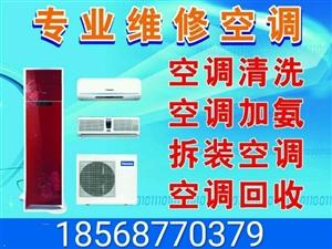 西峡二手空调买卖,专业维修空调,拆装空调