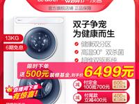 99.99新海尔统帅**4+9洗衣机,现在处理价4299元。只有一台,**没开包。买到就是赚到
