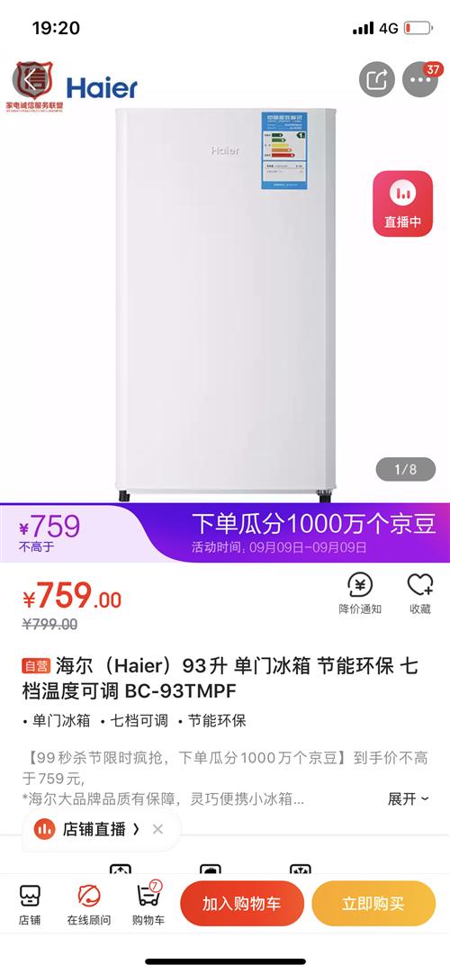 2020年6月29日京东入手的,有发票,在保。海尔品牌,93升,买的时候750,因本人工作调动,现价...