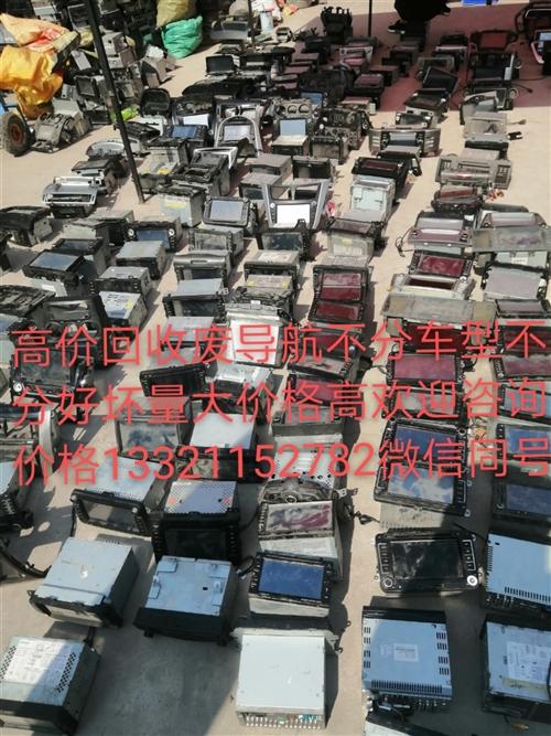 高价回收汽车废导航DVD  cd