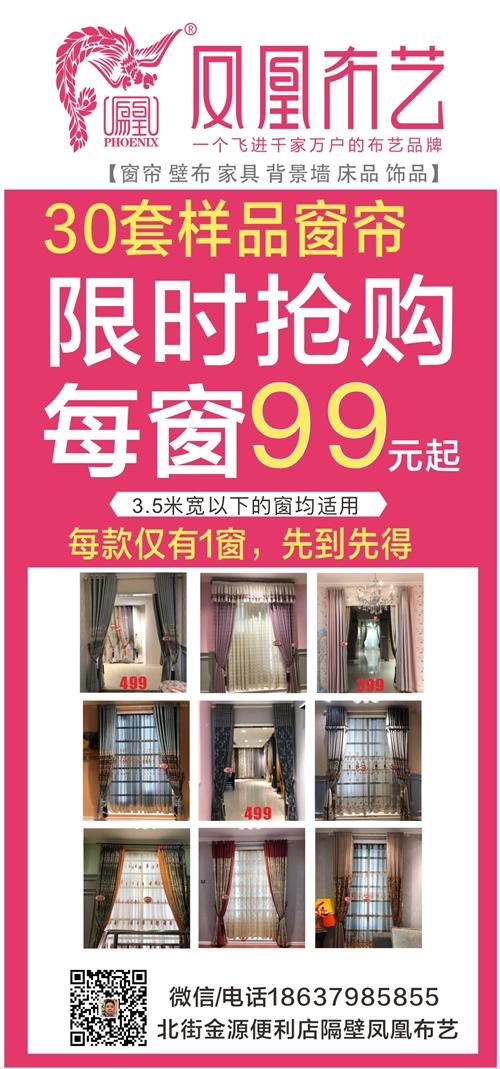 窗帘样品每窗99元起,栾川凤凰布艺30套样品窗帘限时抢购,每窗99元起,每款仅有一套,先到先得,地址...