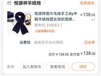 138购买的恒源祥毛线,现在100卖。