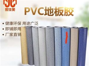 **地板胶,蓝色,95新,210平方米,基本上是新的,转让地:枝江市滨江园小区,买的9千,现卖5千