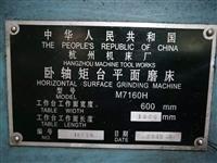 杭州平面磨床M7160H出售轉讓,價格5萬,有意者聯系