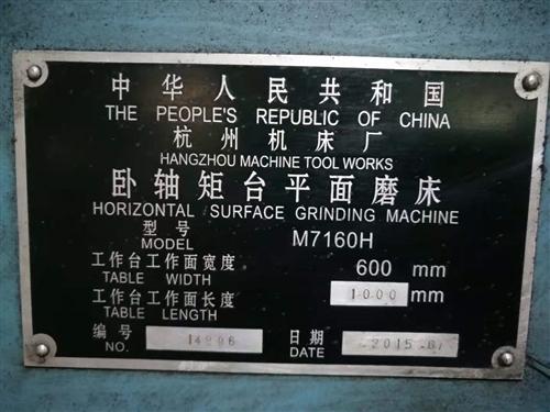 杭州平面磨床M7160H出售转让,价格5万,有意者联系
