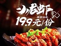 原价58元/斤的小龙虾现在仅售19.9元/斤!信丰人是时候「撸虾」了