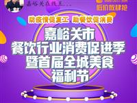 嘉峪关首届云上火锅节