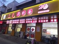 5.9元抢购6款美味面食(任选其一)+2款配菜+1份小菜