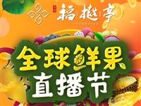 【在线直播】博兴首届全球鲜果直播节全场9.9元,秒杀低至1元!