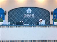 秒杀!398元抢购原价613元桐城佳慈男女体检套餐!