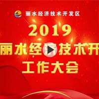 2019年度丽水经济技术开发区工作大会现