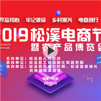 2019松溪电商节暨农产品博览会