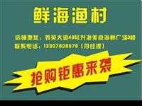 鲜海渔村抢购:198元(原价328元)抢购美容养颜养胃爆品【刺鲍老鸭汤】