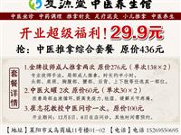 开业特惠福利!29.9元!抢中医推拿保健综合套餐 (原价436元)
